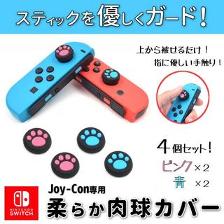 ニンテンドースイッチ(Nintendo Switch)のスティックカバー◆ジョイコン専用◆2ペア 4個セット◆ピンク×青◆新品(その他)