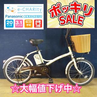 Panasonic - A44☆電動自転車☆パナソニック sugar drop☆20インチ☆