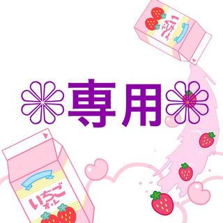 ♥専用♥(テープ/マスキングテープ)