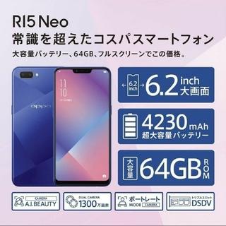 アンドロイド(ANDROID)のOPPO R15 Neo ダイヤモンドブルー SIMフリー(スマートフォン本体)