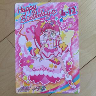 スタートゥインクルプリキュア☆キュアスターバースデーカード(カード)