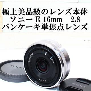 ★極上美品のレンズ本体★ソニー E 16mm 2.8 超薄型パンケーキ単焦点レン(レンズ(単焦点))
