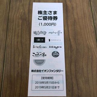 イオン(AEON)のイオンファンタジー株主優待 モーリーファンタジー(遊園地/テーマパーク)