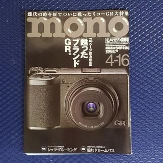 雑誌 mono モノ・マガジン No.824 2019年4月16日号 GR特集(アート/エンタメ/ホビー)