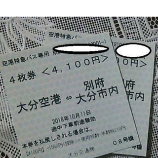 2回分★大分空港↔別府・大分市内★エアライナー空港バス★空港特急バス(その他)