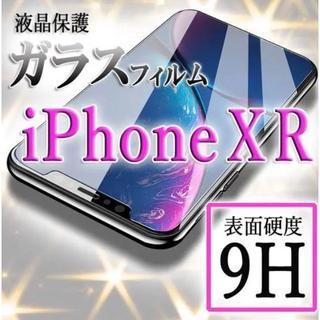 送料無料 iPhoneXR☆液晶保護強化ガラスフィルム (モバイルケース/カバー)
