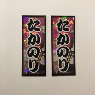 サンダイメジェイソウルブラザーズ(三代目 J Soul Brothers)の岩田剛典千社札(ミュージシャン)