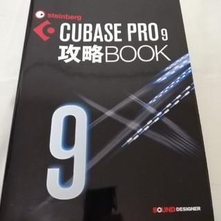 ヤマハ(ヤマハ)のCUBASE PRO9 攻略BOOK(DAWソフトウェア)
