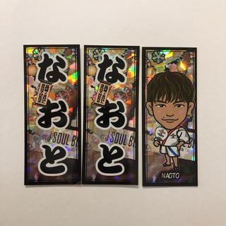 サンダイメジェイソウルブラザーズ(三代目 J Soul Brothers)のNAOTO千社札(ミュージシャン)