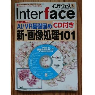 Interface(インターフェース) 2017年 05 月号  (アート/エンタメ/ホビー)