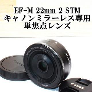 ★キャノン薄型パンケーキ単焦点レンズ★Canon EF-M 22mm 2 STM(レンズ(単焦点))