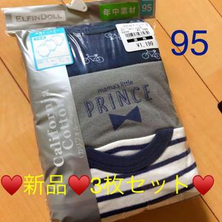ニシマツヤ(西松屋)の【新品♥️3枚セット】年中素材♥️ロンパース(肌着/下着)