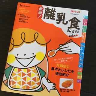 離乳食の参考に☆(住まい/暮らし/子育て)