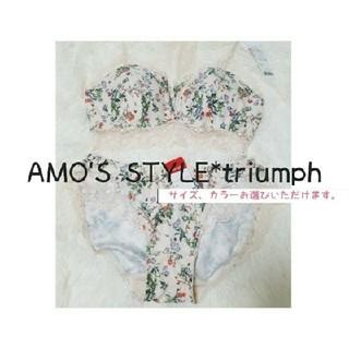 アモスタイル(AMO'S STYLE)の雑誌掲載 AMOS STYLE by Triumph .(ブラ&ショーツセット)