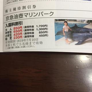 京急油壺マリンパーク半額割引券(水族館)