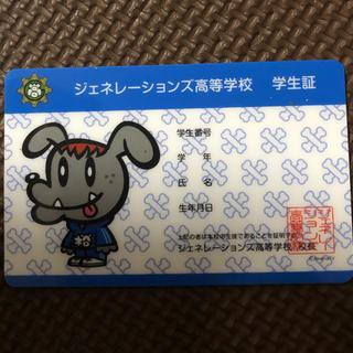 中務裕太 学生証(カード)