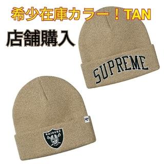 シュプリーム(Supreme)の新品!シュプリーム supreme NFL/Raiders ビーニー タン(ニット帽/ビーニー)