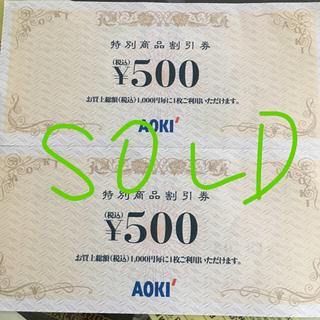 アオキ(AOKI)のAOKI 商品券 2枚(その他)