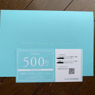 ファンケル(FANCL)のファンケル 500円オフクーポン 5/19まで(その他)