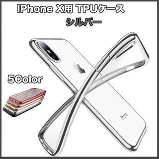 iPhoneX用 保護カバー クリア TPUケース バンパー 銀(iPhoneケース)
