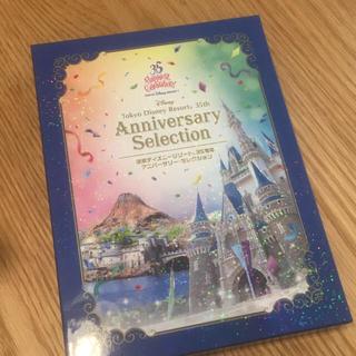 ディズニー(Disney)の「東京ディズニーリゾート 35周年 アニバーサリー・セレクション〈3枚組〉DVD(キッズ/ファミリー)