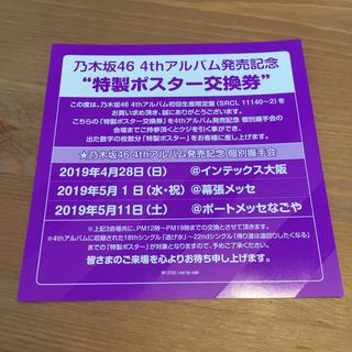 ノギザカフォーティーシックス(乃木坂46)の乃木坂46 4thアルバム発売記念 特製ポスター交換券 1枚(女性アイドル)