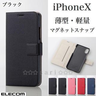 エレコム(ELECOM)のiPhoneX/XS 薄型・軽量 【ブラック】 マグネットスナップ 手帳型カバー(iPhoneケース)
