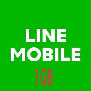 LINEモバイル データ 1GBプレゼント(その他)