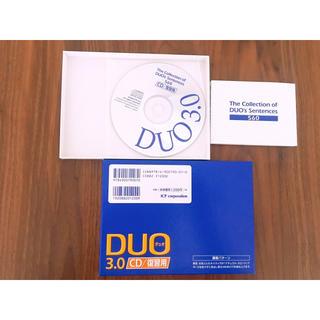 DUO3.0復習用(CDブック)