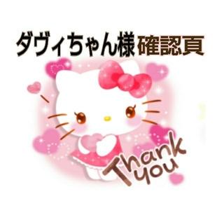 サンリオ(サンリオ)の☆専用頁☆(キャラクターグッズ)