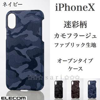 エレコム(ELECOM)のiPhoneX/XS 迷彩柄【ネイビー】オープンタイプカバー ファブリックケース(iPhoneケース)