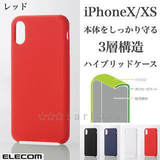 エレコム(ELECOM)のiPhoneX/XS 【レッド】 3層構造 ハイブリッドケース シリコンケース(iPhoneケース)