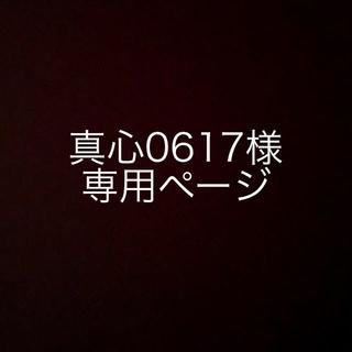 真心0617様 専用ページ(iPhoneケース)