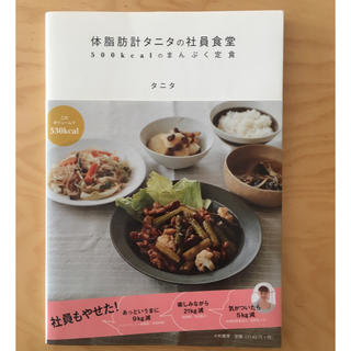 タニタ(TANITA)の体脂肪計タニタの社員食堂(住まい/暮らし/子育て)