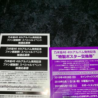 ノギザカフォーティーシックス(乃木坂46)の乃木坂46 応募券(女性アイドル)
