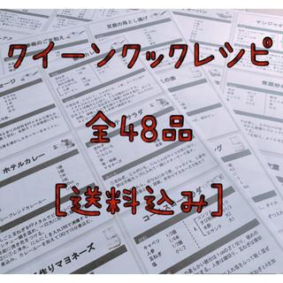 アムウェイ(Amway)のクイーンクック  レシピ【お得なまとめ買い】 48品 送料込み(その他)