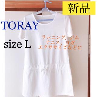 新品 未使用 TORAY 吸水速乾性素材 Tシャツ【L】(ウェア)