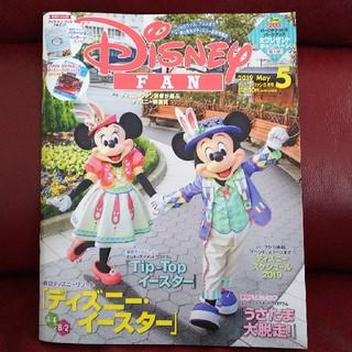 コウダンシャ(講談社)のディズニーファン5月号(アート/エンタメ/ホビー)