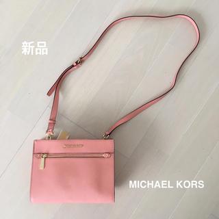 マイケルコース(Michael Kors)の♡新品♡マイケルコース ショルダーバッグ ピンク 斜めがけ(ショルダーバッグ)