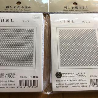 刺し子ふきん 2セット(生地/糸)