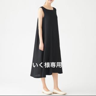 ムジルシリョウヒン(MUJI (無印良品))のいく様(ロングワンピース/マキシワンピース)