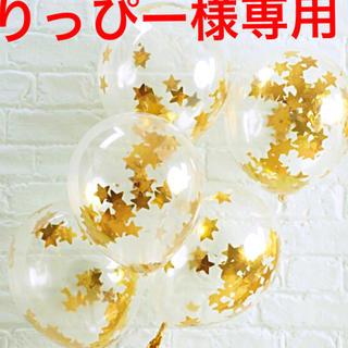 りっぴー様専用ページ  コンフェッティバルーン 紐(ウェルカムボード)