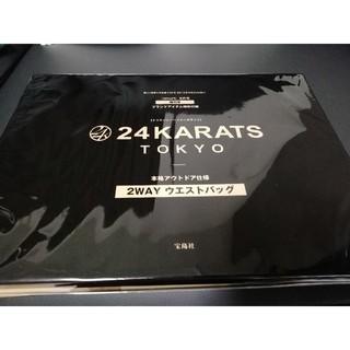 トゥエンティーフォーカラッツ(24karats)の24KARATS ウエストバッグ smart スマート5月号付録(ショルダーバッグ)