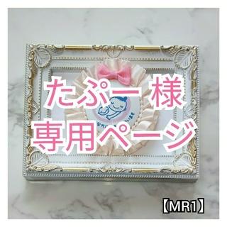 マタニティマークロゼット 【MR1】(キーホルダー)