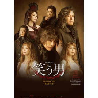 「笑う男 The Eternal Love -永遠の愛- 」チケット(ミュージカル)