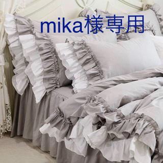 mika様専用 ベッドカバーセット + クッションカバー(クッションカバー)
