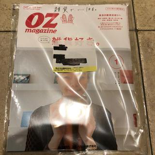 オズマガジン1月 雑貨好き(アート/エンタメ/ホビー)