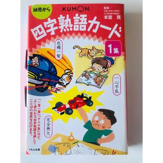 ジジ様専用 四字熟語カード(知育玩具)