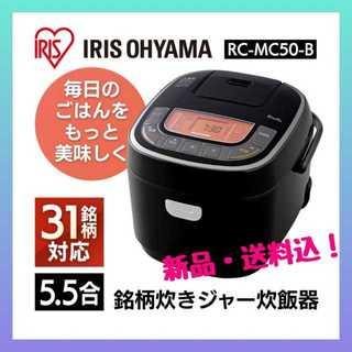 個数限定!アイリスオーヤマ炊飯器 5.5合 31銘柄炊き 送料無料!