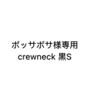 ボッサボサ様専用 黒S クルーネック(ニット/セーター)